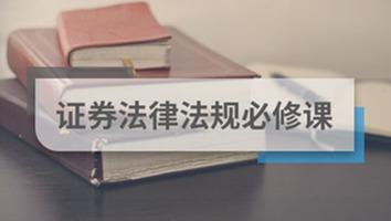 证券法律法规必修课