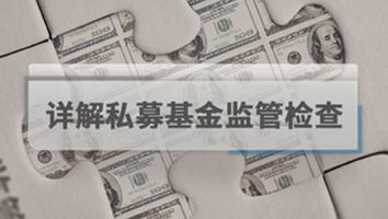 详解私募基金监管检查