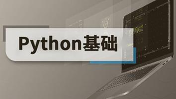 Python基础