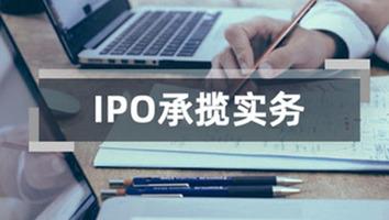 IPO承揽实务