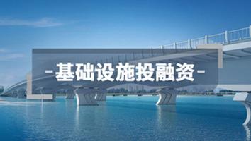 基础设施投融资与城投转型