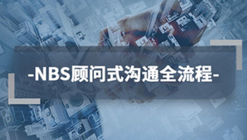 NBS顾问式沟通全流程