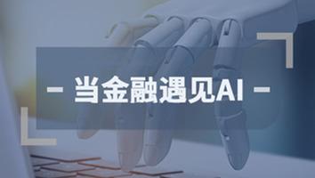 当金融遇见AI