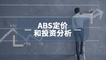 ABS风险定价和投资分析