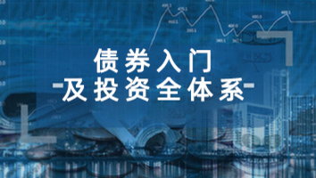 债券入门及投资全体系